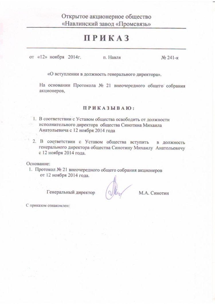 Приказ директора о снятии полномочий жители