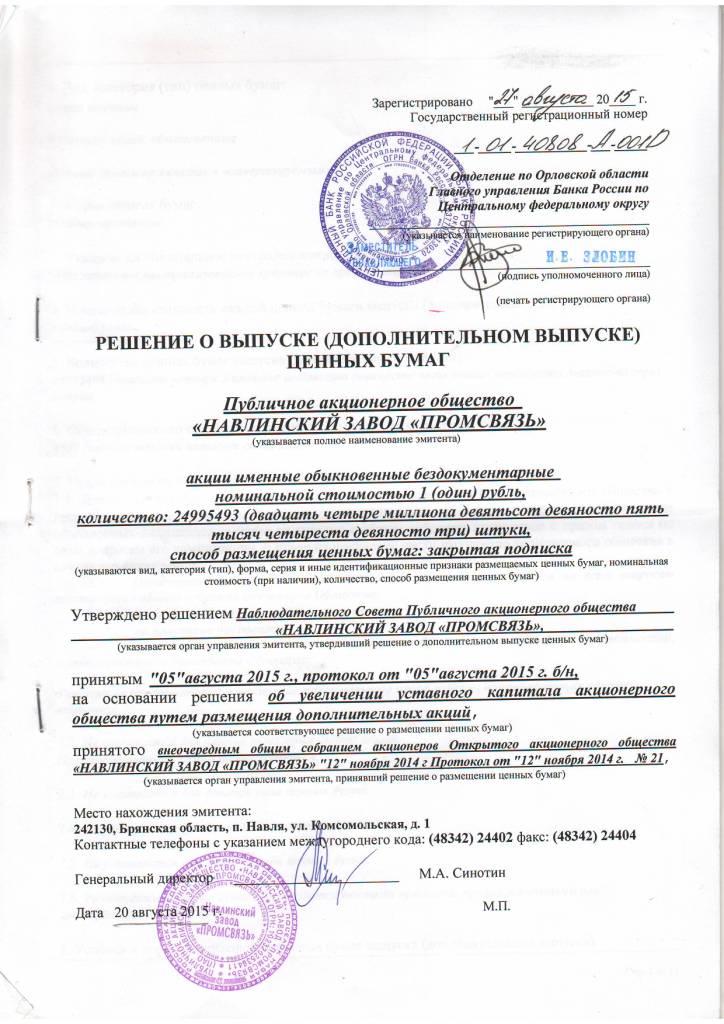 Информация о зарегистрированных выпусках ценных бумаг