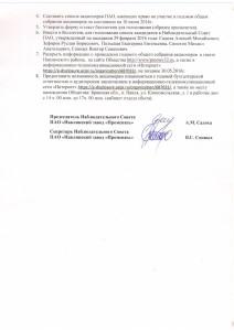 protokol_zasedaniya_ns_300516_2_str