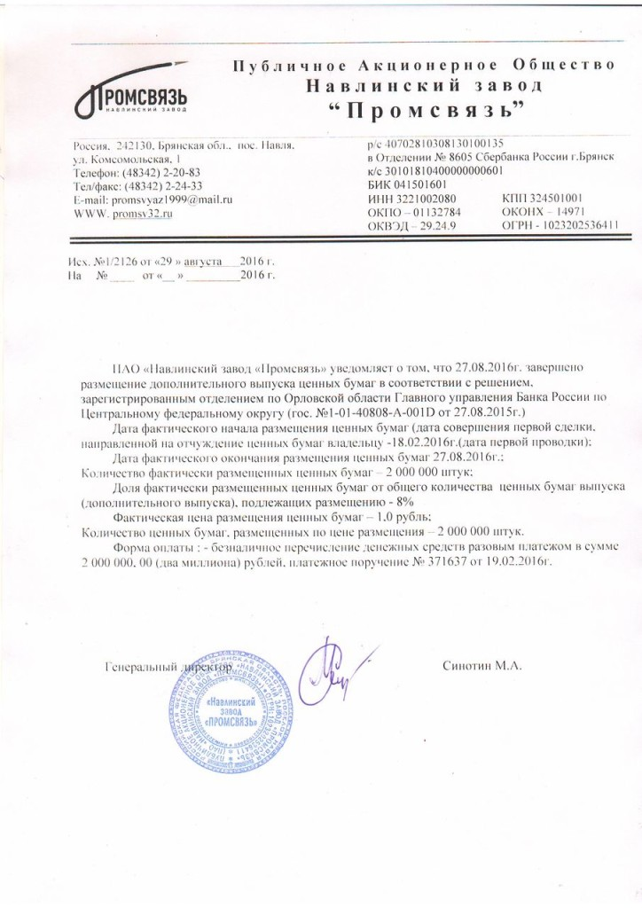 zaversheniye_razmeshch_dop_vypuska_tsennykh_bumag